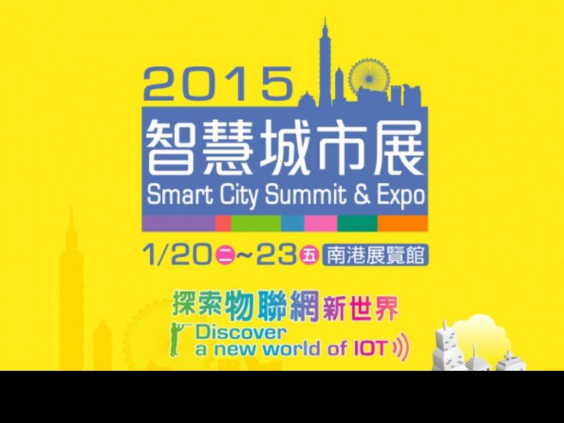 DOITTX華碩雲端:智慧城市展