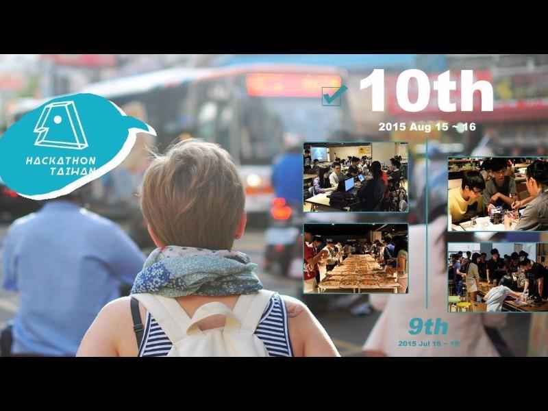 黑客松台灣第十次 八月主場(Hackathon Taiwan 10th - 2015 August)